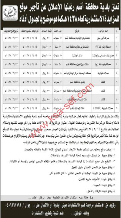 مزايدة - بلدية محافظة أضم