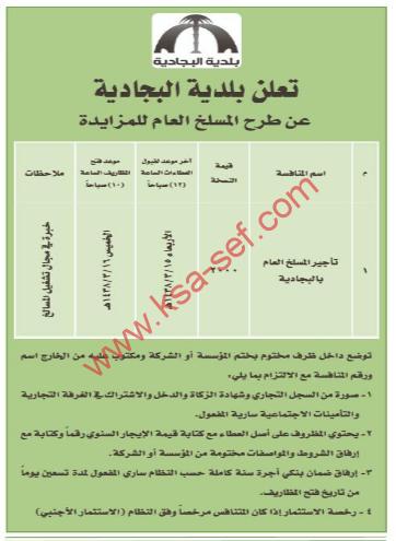 منافسة - تأجير المسلخ العام / بلدية البجادية
