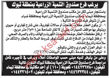 مزايدة - استئجار مبنى لمكتب صندوق التنمية الزراعية بمحافظة تيماء ومحافظة ضياء/ صندوق التنمية الزراعية