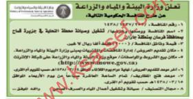 منافسة - تشغيل وصيانة محطة التحلية في جزيرة قماح بمحافظة فرسان / جازان