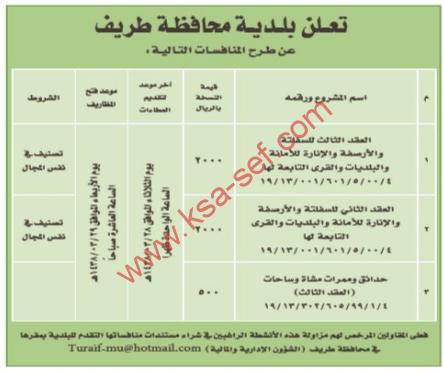 منافسة / بلدية محافظة الطريف