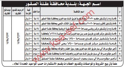 منافسة - بلدية محافظة عقلة الصقور