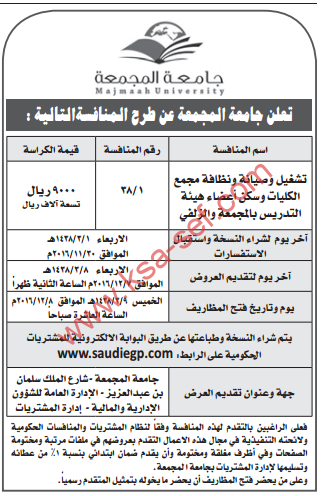 منافسة - تشغيل وصيانة ونظافة مجمع الكليات وسكن أعضاء هيئة التدريس / جامعة المجمعة