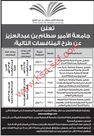 منافسات - جامعة الامير سطام بن عبدالعزيز