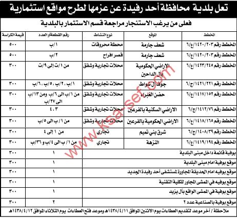 منافسة - مواقع استثمارية / بلدية محافظة أحد رفيدة