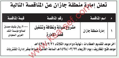 مناقصة - مشروع صيانة ونظافة وتشغيل قصر الإمارة / امارة منطقة جازان