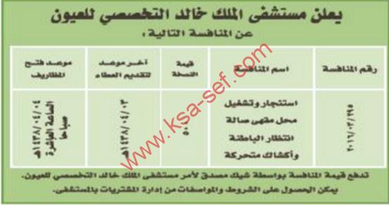 منافسة - استئجار وتشغيل محل مقهى صالة انتظار / مستشفى الملك خالد التخصصي للعيون
