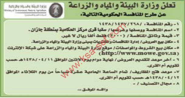 منافسة - سقيا قرى مركز الحكامية بمنطقة جازان / وزارة البيئة والمياه والزراعة