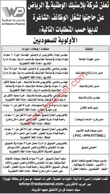 وظائف - شركة البلاستيك الوطنية في الرياض