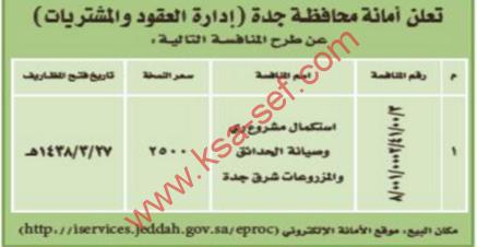 منافسة - استكمال مشروع ري وصيانة الحدائق والمزروعات شرق جدة / أمانة محافظة جدة