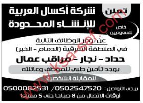 وظائف - شركة آكسال العربية للانشاء المحدودة