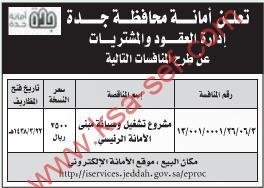 منافسة - مشروع تشغيل وصيانة مبنى الأمانة الرئيسي - أمانة محافظة جدة