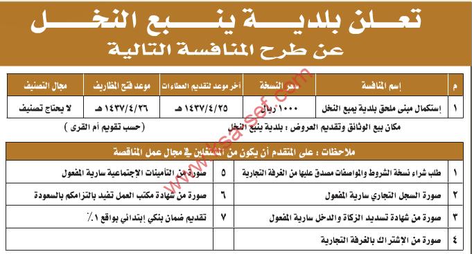 منافسة - استكمال مبنى ملحق بلدية ينبع النخل