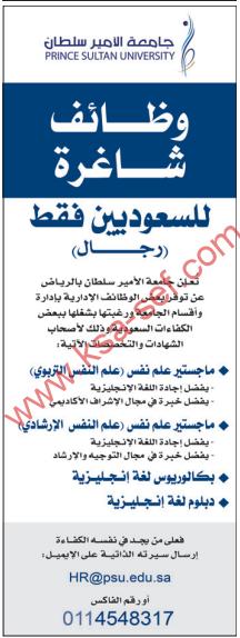 وظائف - جامعة الأمير سلطان