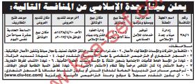 منافسة - توفير خدمات للامن الصناعي - ادارة ميناء جدة الاسلامي