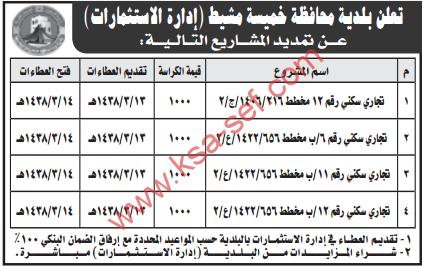 تمديد منافسات - بلدية محافظة خميسة مشيط