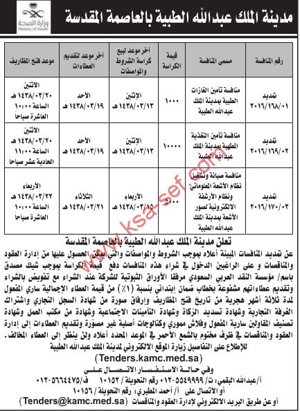 منافسات - مدينة الملك عبدالله الطبية بالعاصمة المقدسة