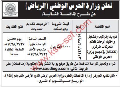 منافسة - توريد وتركيب وتشغيل واختبار لوحات تحكم /وزارة الحرس الوطني - الرياض