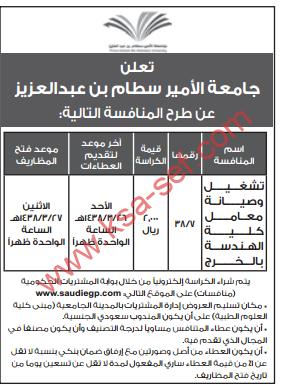 منافسة - تشغيل وصيانة معامل كلية الهندسة بالخرج / جامعة الأمير سطام بن عبد العزيز