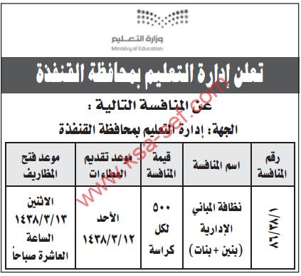 منافسة - نظافة المباني الإدارية (بنين وبنات) / ادارة التعليم بمحافظة القنفذة