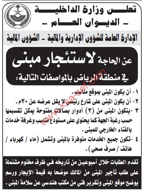 منافسة - استئجار مبنى في منطقة الرياض / وزارة الداخلية
