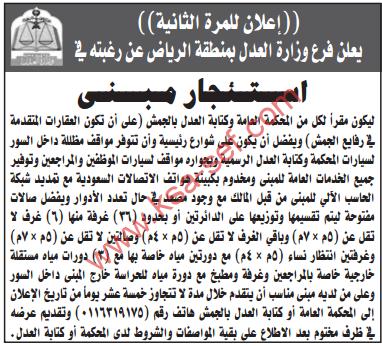منافسة للمرة الثالثة- استئجار مبنى / وزارة العدل - الرياض