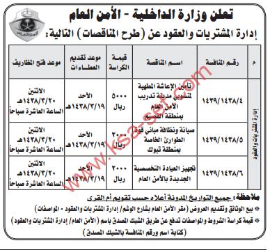 مناقصات - وزارة الداخلية / الأمن العام
