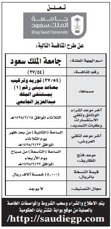 منافسة - توريد وتركيب مصاعد مبنى رقم (1) بمستشفى الملك عبد العزيز الجامعي/ جامعة الملك سعود