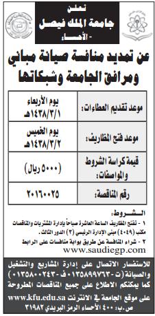 منافسة - صيانة مباني مرافق الجامعة وشبكاتها / جامعة الملك فيصل - الاحساء