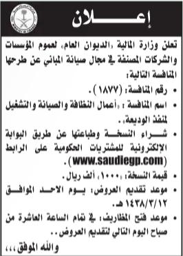 منافسة - اعمال النظافة والصيانة والتشغيل لمنفذ الوديعة / وزارة المالية