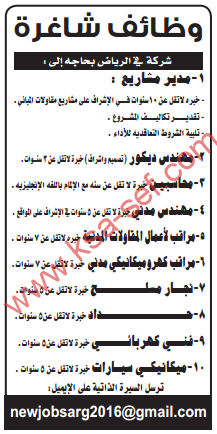 وظائف شاغرة - شركة في الرياض