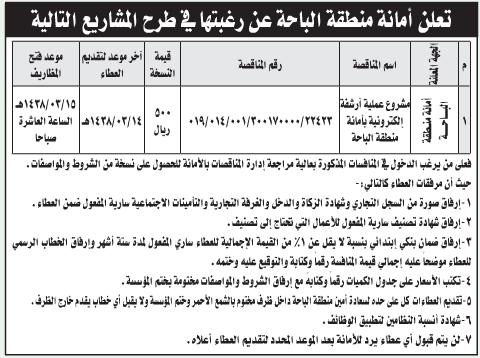 منافسة - مشروع عملية ارشفة الكترونية بأمانة منطقة الباحة