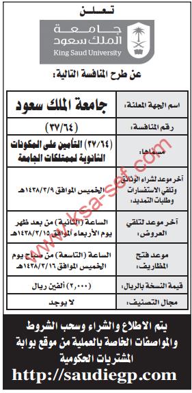 منافسة - التأمين على المكونات الثانوية/ جامعة الملك سعود