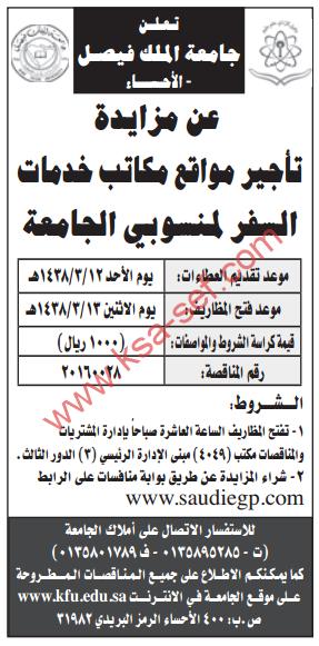 مزايدة - تأجير مواقع مكاتب خدمات السفر لمنسوبي الجامعة/ جامعة الملك فيصل / الاحساء
