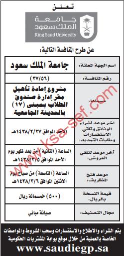 منافسة - مشروع اعادة تأهيل مقر ادارة صندوق الطلاب بمبنى (17) بالمدينة الجامعة/ جامعة الملك سعود