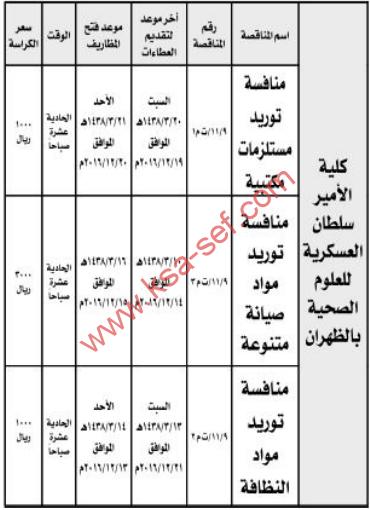 مناقصة - كلية الأمير سلطان العسكرية للعلوم الصحية بالظهران
