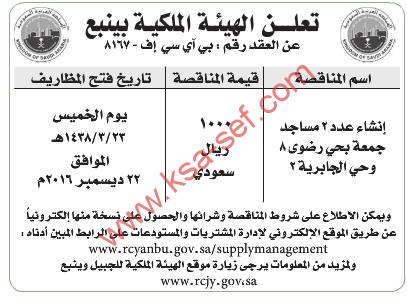 مناقصة - انشاء عدد 3 مساجد جمعة بحي رضوى 8 وحي الجابرية 2 / الهيئة الملكية بينبع