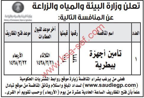 منافسة - تأمين أجهزة بيطرية / وزارة البيئة والمياه والزراعة