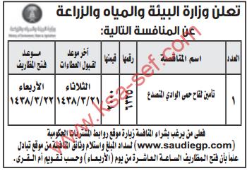 منافسة - تأمين لقاح حمى الوادي المتصدع / وزارة البيئة والمياه والزراعة