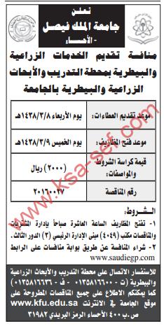 منافسة - تقديم الخدمات الزراعية والبيطرية بمحطة التدريب والأبحاث الزراعية والبيطرية / جامعة الملك فيصل - الاحساء
