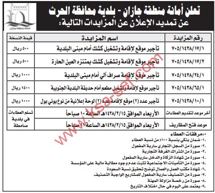 مزايدات - امانة منطقة جازان - بلدية محافظة الحرث