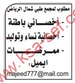 مطلوب لمجمع طبي شمال الرياض