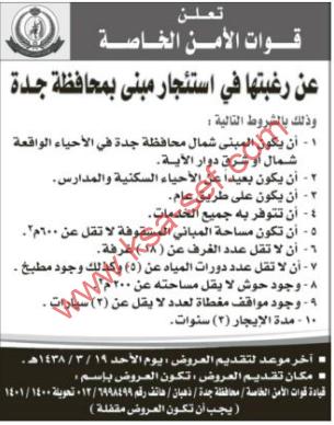 منافسة - استئجار مبنى في محافظة جدة / قوات الأمن الخاصة