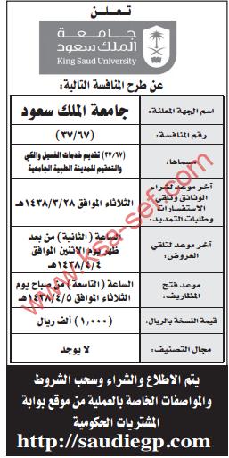 منافسة - تقديم خدمات الغسيل والكلى والتعقيم / جامعة الملك سعود