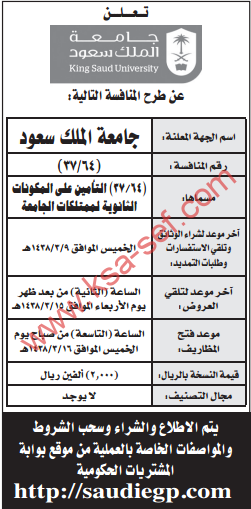 منافسة - التأمين على المكونات الثانوية لممتلكات الجامعة / جامعة الملك سعود