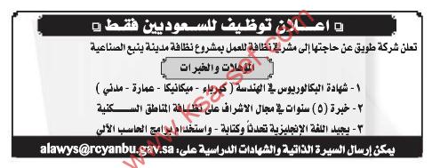 وظائف - مشرفي نظافة / شركة طويق