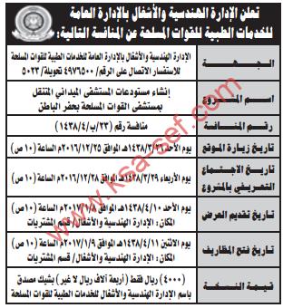 منافسة - انشاء مستودعات المستشفى الميداني المتنقل بمستشفى القوات المسلحة بحفر الباطن
