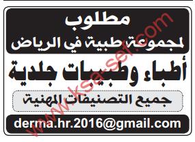 وظيفة - أطباء وطبيبات جلدية / مجموعة طبية في الرياض