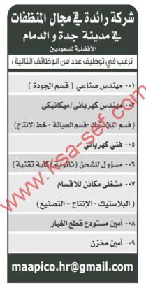 وظائف هندسية وأخرى - مدينة جدة و الدمام