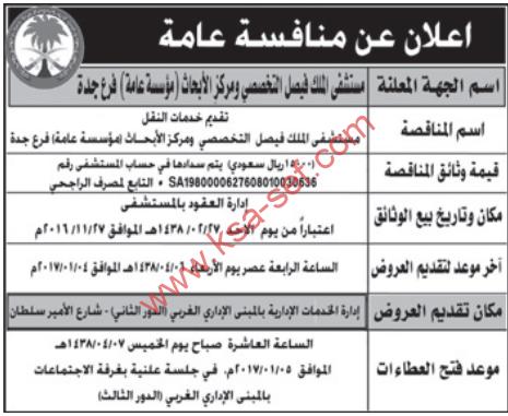 مناقصة - تقديم خدمات النقل / مستشفى الملك فيصل التخصصي